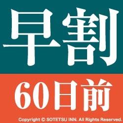 【さき楽パック限定】☆早期60日前予約〜食事なしステイプラン☆柏駅徒歩4分