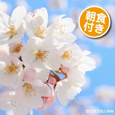 【楽パック限定】春のフレッサスペシャルプラン(朝食付き)