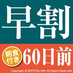 さき楽☆早期割60日前プラン☆早期の予約がお得【朝食付き】