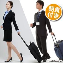 【出張ビジネス・柏駅徒歩4分】出張ビジネスに最適!シングルプラン〜朝食付〜