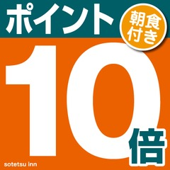 【GW ポイント10倍】☆楽天限定★ポイント10倍プラン【朝食付】