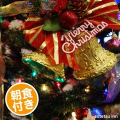 【X'masカップルプラン】柏でクリスマス!ゆっくり語る☆朝はゆったり12時チェックアウト・朝食付き
