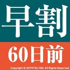 さき楽☆早期割60日前プラン☆早期の予約がお得【食事なし】