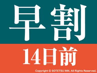 【ポイント4倍】さき楽・早期割14日前プラン☆早期の予約がお得【食事なし】