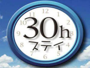 【30時間滞在室数限定】癒空間〜30時間ロングステイプラン☆出張やレジャーでも(食事なし)