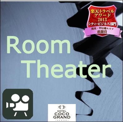 【300タイトル映画見放題】VODのチケットを購入する手間なし♪楽々マイルームシアター♪