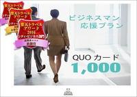 【朝食&QUOカード1,000円付プラン】自慢の朝食付き♪QUOカード1,000円分をプレゼント♪