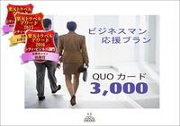 【朝食&QUOカード3,000円付プラン】自慢の朝食付き♪QUOカード3,000円分をプレゼント♪