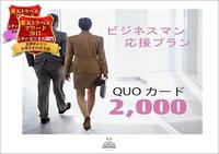 【朝食&QUOカード2,000円付プラン】自慢の朝食付き♪QUOカード2,000円分をプレゼント♪