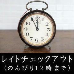 【レイトアウトプラン】ゆっくり滞在12時チェックアウト