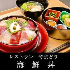 夕食にお勧め!WABIやまどり特製海鮮丼付!