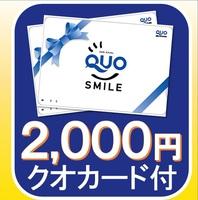 【出張応援】☆QUOカード2000円プラン☆ 〜焼き立てパン無料朝食〜