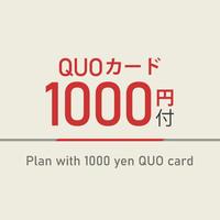 【出張応援特典】1000円分QUOカード付☆焼き立てパン朝食ビュッフェ付