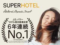 【スーパーホテル×提携飲食店コラボ企画】1人あたり5000円食事券セットお好きなお店で夕食を♪朝食付