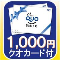 【出張応援】☆QUOカード1000円プラン☆ 〜焼き立てパン無料朝食〜