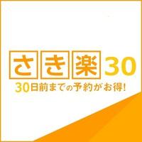 【さき楽30】☆30日前迄予約でお得なプラン☆ 〜焼き立てパン無料朝食〜