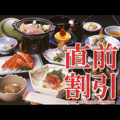 9/23限定【直前割】特別料金でご宿泊♪旬の食材を活かした料理コース★