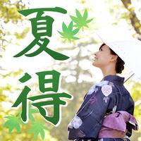 【直前割】限定10室バイキング朝食付プラン5200円〜