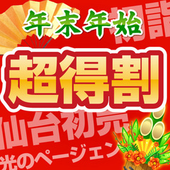 ◇年末年始プラン◇素泊まりスペシャルプラン4,100円〜