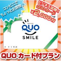 ◇QUOカード1,000円分&バイキング朝食付◇プラン
