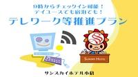 【9時チェックイン】テレワーク等推進プラン【Wi-Fi無料接続可】