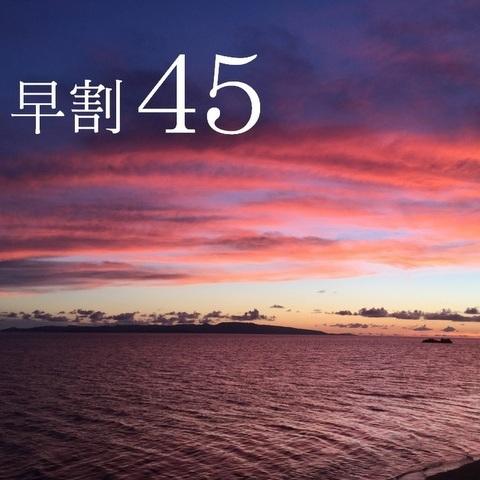 さき楽【新棟 Ocean Garden】【45日前】早めのご予約がお得!寛ぎSTAY [朝食付]