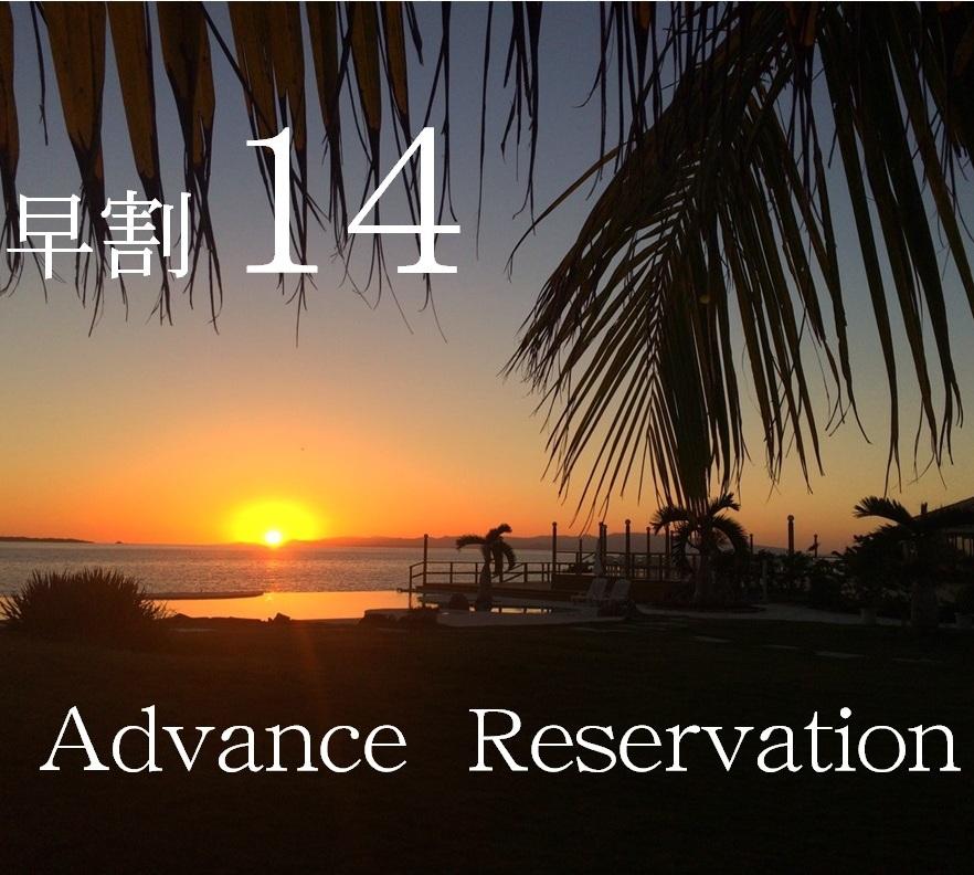 【楽パック】【14日前のご予約】早めの予約がお得!寛ぎOcean Garden stay[朝食付]