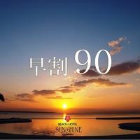 さき楽【新棟 Ocean Garden】【90日前】早めのご予約がお得!寛ぎSTAY [朝食なし]