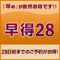 【さき楽28】28日前までの予約がお得!★朝食付プラン★