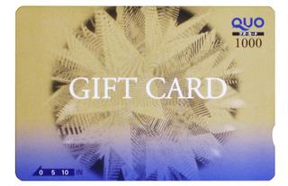 クオカード(1000円分)付プラン
