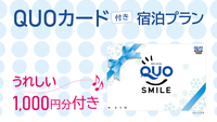 【当館人気】うれしいQUOカード1,000円分付♪宿泊プラン