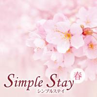 シンプルステイプラン〜春【選べる朝食付】