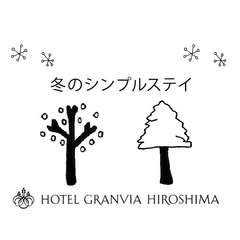 シンプルステイプラン〜冬【選べる朝食付】