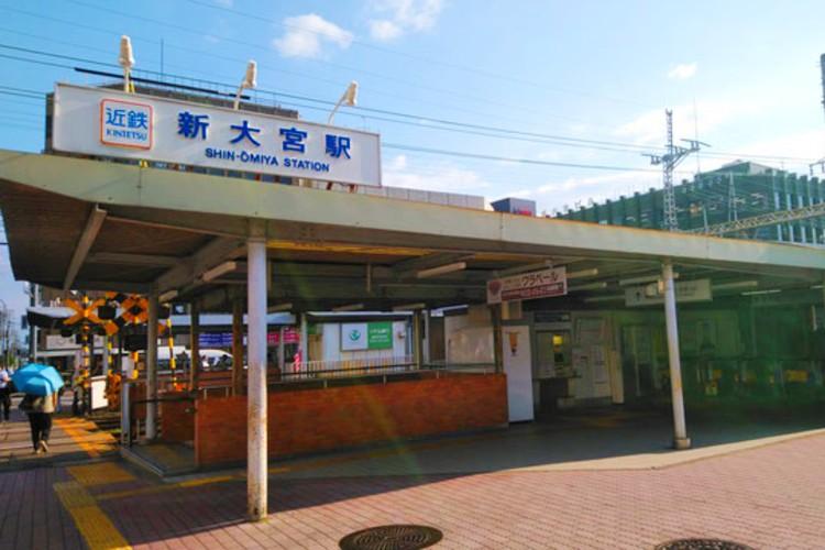近鉄新大宮駅より徒歩4分!