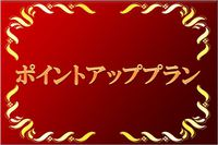 【楽天限定モニタープラン】口コミ投稿でお得!朝食弁当無料&ポイント10倍