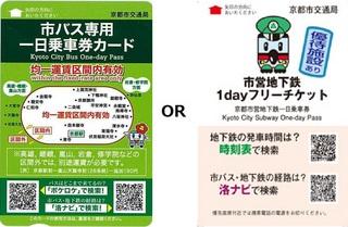 【冬得】市バスor地下鉄チケットプレゼント!※Gotoキャンペーン対象外プラン