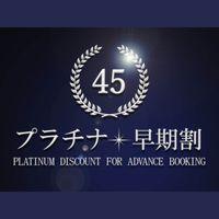 【プラチナさき楽45】高層階プレミアフロアが【23%OFF!!】 朝食付
