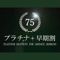 【プラチナさき楽75】高層階プレミアフロアが【25%OFF!!】 朝食付