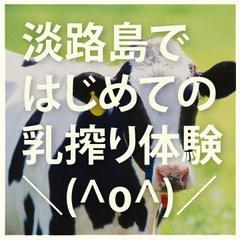 【牧場で初めての体験にどきどき☆】乳搾り体験付き☆淡路島で思い出〜1泊朝食付プラン【発見★南あわじ】