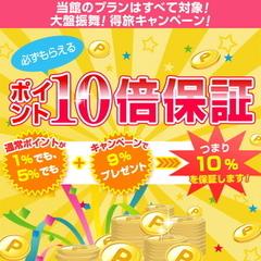 【ポイント10倍】楽天ポイント収集家のためのシングルプラン!☆朝食無料サービス