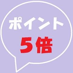 【ポイント5倍】ホテルシンプルステイ(素泊まり)