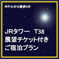 【SAPPOROごちそう夜景】T38で天空のデートを【JRタワー展望室☆素泊まり】