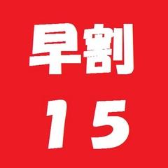 【旅して応援!】【さき楽30】早めの予約でお得に(朝食付さらにチェックアウト12時まで延長可)