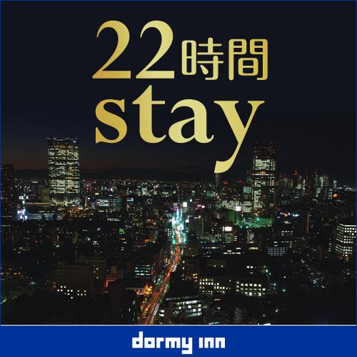 ◆素泊まり◆22時間ステイプラン【13時IN-11時OUT】