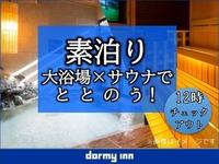 【大浴場×サウナでととのう!】12時チェックアウトプラン!!<素泊まり>
