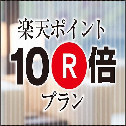 ポイント10倍!【  楽天ポイント10倍プラン 】