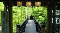 【川床プラン】自然豊かな京都・高雄で憧れの川床 お部屋はワンランクアップグレード 〜1泊2食付〜
