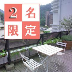 【◆2名様限定◆】思い立ったら当日予約!今日はふたりで隠れ家へ