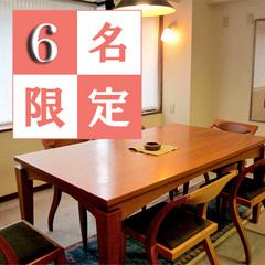 【◆1〜6名様限定◆】14日前からの直前予約で特別価格!