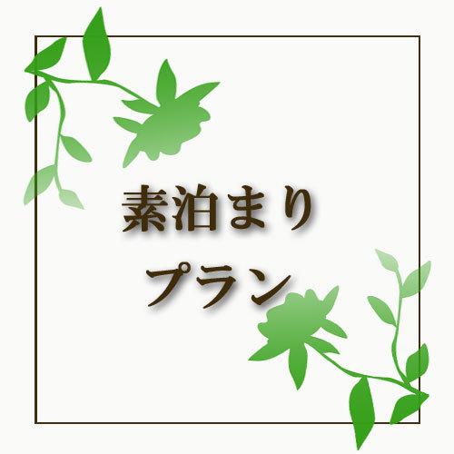 Kappo Ryokan Gohonmatsu